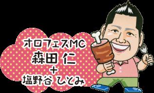 オロフェスMC 森田 仁+塩野谷ひとみ